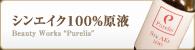 シンエイク100%原液