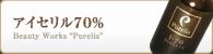 アイセリル70%