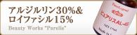 アルジルリン30%&ロイファシル15%