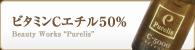 ビタミンCエチル50%