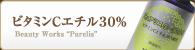 ビタミンCエチル30%
