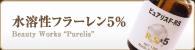 水溶性フラーレン5%