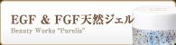EGF & FGF天然ジェル