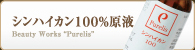 シンハイカン100%原液