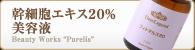 幹細胞エキス20% 美容液