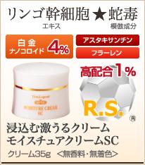 特濃28種類の肌サプリ成分 モイスチュアクリーム プレミアムシルバークリーム 35g