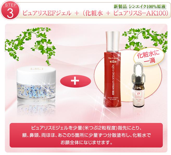 STEP3 ピュアリスEFジェル + (化粧水 + ピュアリスS−AK100)